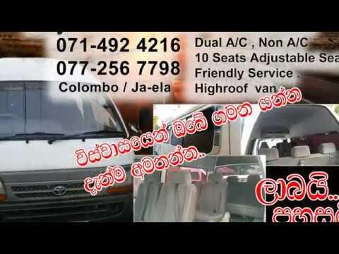 a5177aaaa682c3 van hire Sri lanka - YouTube