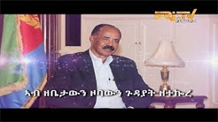ERi-TV - Interview with President Isaias Afwerki on timely regional developments and domestic issues