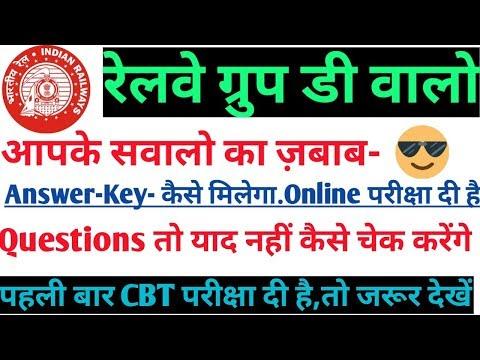रेलवे ग्रुप डी नया ख़बर Answer key की पूरी जानकारी || rrb group d cutoff || rrb group d new Updates