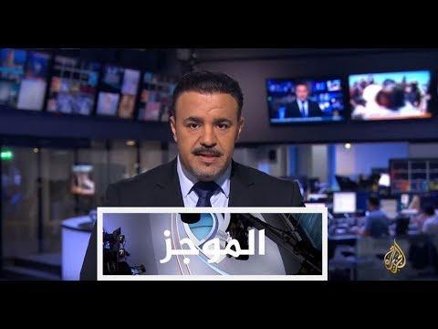 موجز الأخبار- العاشرة مساءً 23/11/2017  - نشر قبل 4 ساعة