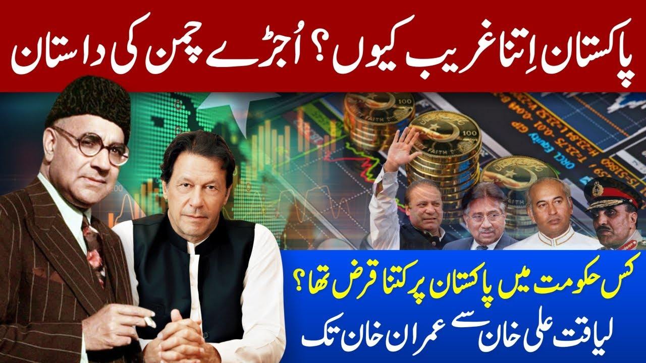 History of Pakistani Debt & IMF Loans from Liaquat Ali Khan to PM Imran Khan   Nawaz Sharif, Zardari
