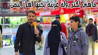 دوله عربيه تحب زيارتها في 2021 والتذاكر مجانيه😍..؟| #مقابلات_الشارع 🇾🇪