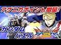 【エクバ2実況 #32】アグニカ運送の変わらぬ強さと安定感・ガンダムバエル!イケメンコンボでアグニカポイントを稼いでラスタルを倒せ!【EXVS2】【Gundam Bael】