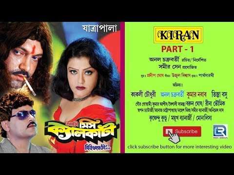 Bangla Natok | Ami Miss Kolkata Vol I | Bangla Jatra Pala Full | Kiran