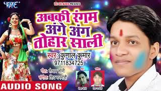 Kunal Kumar का सुपरहिट होली गीत 2019 Abaki Ragam Ange Ang Tohar Saali Latest Holi Songs 2019