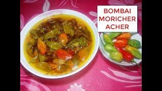 Kacha Aam Dya Bombay Muricher Acher - বোম্বাই মরিচের স্পাইসি আচার - Bombay Chili Pickle