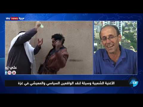 الأغنية الشعبية وسيلة لنقد الواقعين السياسي والمعيشي في غزة  - نشر قبل 3 ساعة