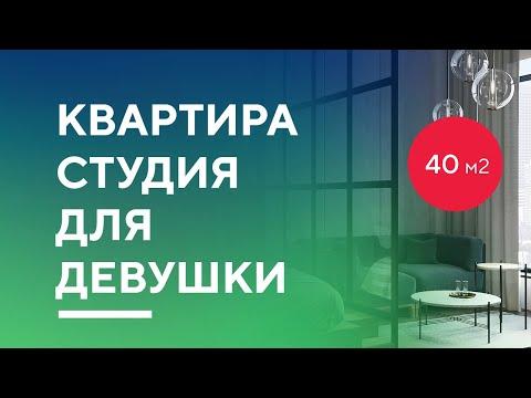 ЗОНИРОВАНИЕ КВАРТИРЫ-СТУДИИ 40 КВ. М. | разбор дизайн-проекта интерьера студии в Москве