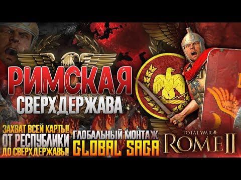 РИМСКАЯ СВЕРХДЕРЖАВА ● От Республики до Мирового Господства! ● Global Saga ● Total War: ROME 2