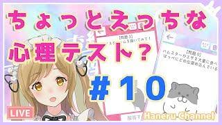 [LIVE] わたしの***がわかる!?お絵かき心理テストX!#10【因幡はねる / あにまーれ】