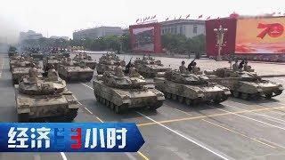 《经济半小时》 20191031 步兵战车铁甲先锋| CCTV财经