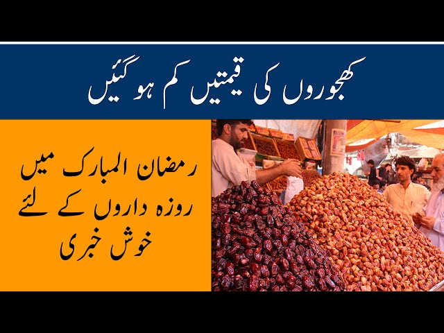 Dates - The Sacred Fruit During Ramadan