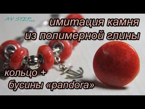 ИМИТАЦИЯ КАМНЯ : ПОЛИМЕРНАЯ ГЛИНА  : КОЛЬЦО + бусины в стиле Pandora : POLYMER CLAY