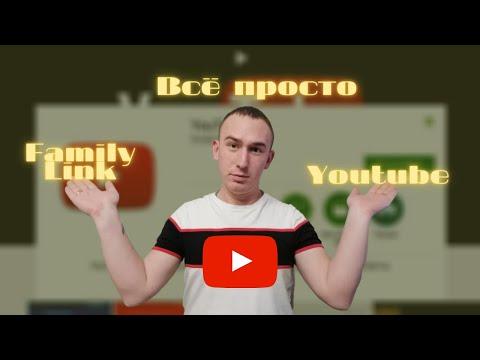 Family link как установить youtube
