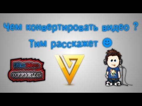 Freemake Video Converter - бесплатный русский конвертер