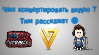 [#1] Программариум - Бесплатный видео конвертер