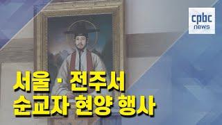 내일은 김대건 신부 순교일…서울·전주서 현양 행사