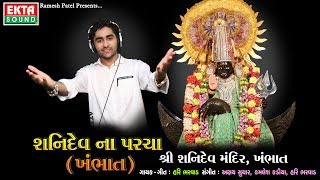 Sanidev Na Parcha || Hari Bharvad || Devotional Song || Ekta Sound