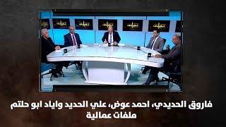 فاروق الحديدي، احمد عوض، علي الحديد واياد ابو حلتم - ملفات عمالية