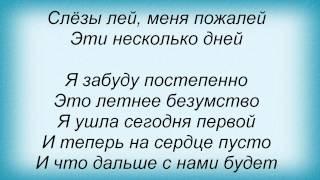 Слова песни Татьяна Овсиенко Осень сестра