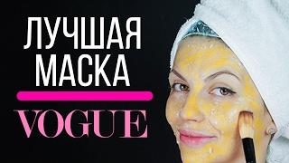 Модная питательная маска для кожи лица.  Рецепт журнала VOGUE