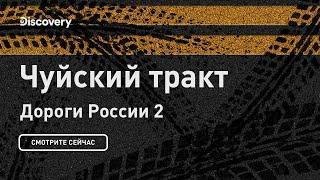 Скачать Чуйский тракт Дороги России Discovery Channel