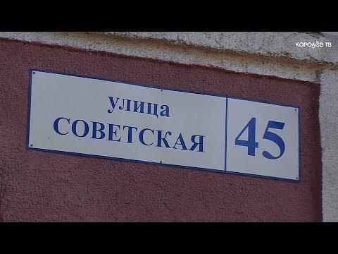Почему жильцы ветхих домов по Советской улице отказались от новых квартир?