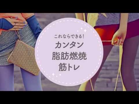 【女性向け】カンタン脂肪燃焼筋トレ