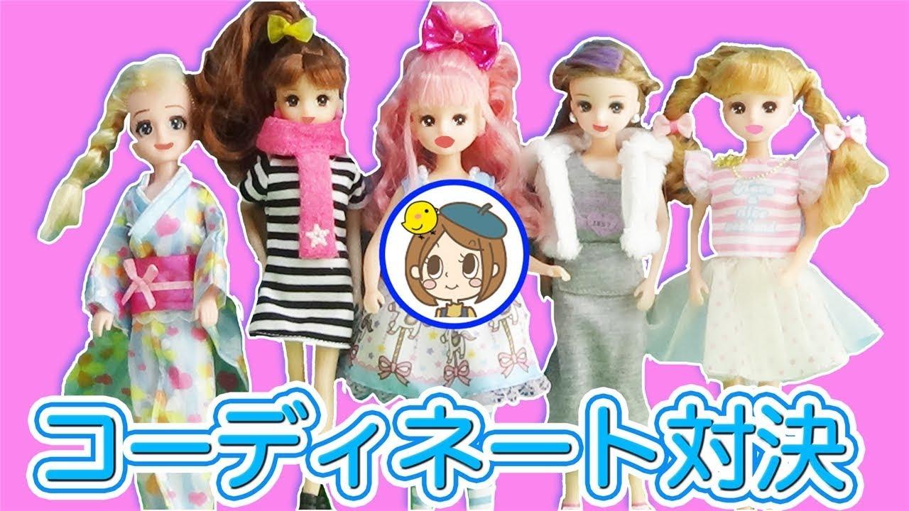 リカちゃん コーディネート対決⭐️ 一番おしゃれでカワイイのはだぁれ? おもちゃ アニメ kids toys