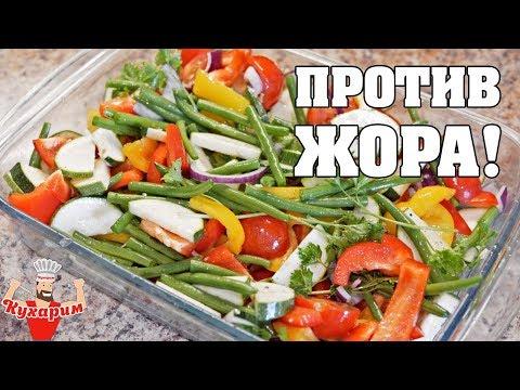 Как запекать овощи в духовке без масла