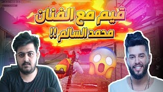 كيم مع الفنان محمد السالم +مقلبت ماهركو وخليته يصرخ