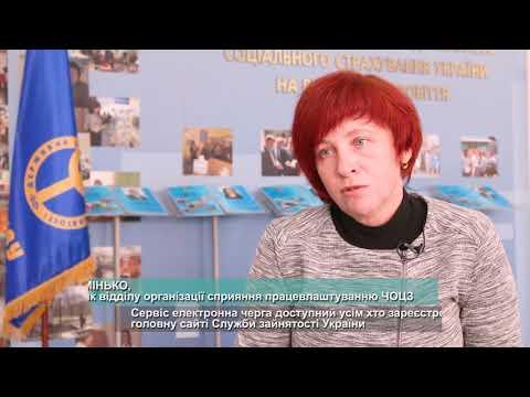 Телеканал АНТЕНА: Черкаський обласний Центр зайнятості впровадив нові електронні сервіси