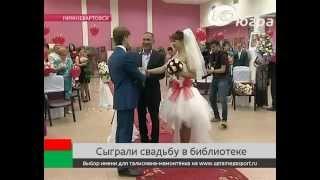 В Нижневартовске становится модным жениться в библиотеке (ТРК ''Югра'')