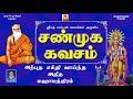 Download Shanmuga Kavacham D V RAMANI MP3 song and Music Video