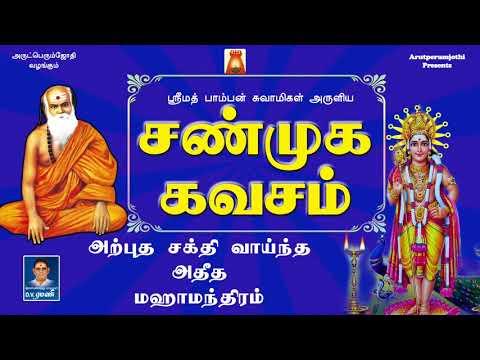 shanmuga-kavacham-sivapuranam-d-v-ramani
