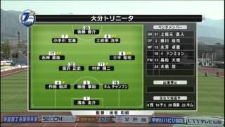 ヴァンフォーレ甲府 0 - 1 大分トリニータ.