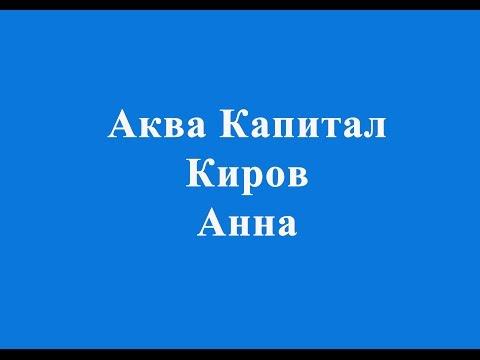 Аква Капитал. Киров. Анна.
