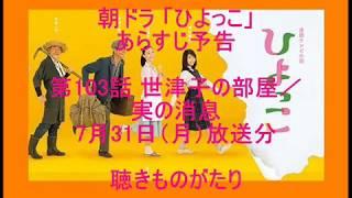朝ドラ「ひよっこ」第103話 世津子の部屋/実の消息 7月31日(月)放送...