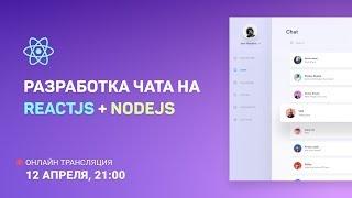 Разработка чата на ReactJS + NodeJS: Настройка проекта, верстка компонентов, react-router