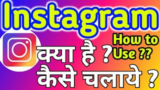 How to use Instagram Step by step tutorial in hindi stories filter