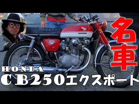 【名車】激レアバイクの『CB250 エクスポート(HONDA)』を変なおじさんが乗ってきた!!【紹介】