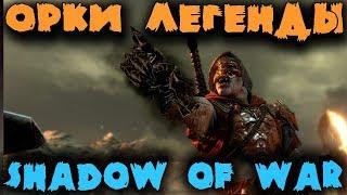Самый сильный гладиатор орков - Драка орков в Средиземье: Тени войны - Прохождение Shadow of War