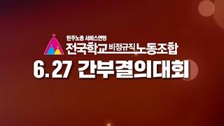 [학비노조] 6.27 간부 결의대회 메인영상