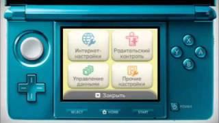 Nintendo 3DS - инструкция подключения к интернету.(Nintendo 3DS - подключение к интернету. Русскоязычная инструкция., 2011-03-30T14:26:04.000Z)