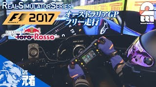 #1【ANDL】ANI's F1 2017 Career mode【Toro Rosso/AustralianGP/Freepractice】