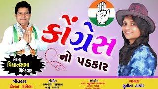 Video CONGRESS No Padkar - કોંગ્રેસ નો પડકાર   ELECTION SPECIAL   New Gujarati DJ Song 2017  Sunita Thakor download MP3, 3GP, MP4, WEBM, AVI, FLV Desember 2017