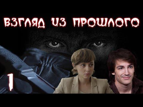 ВЗГЛЯД ИЗ ПРОШЛОГО (HD) - детектив - 1 серия