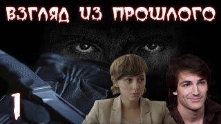 Download ВЗГЛЯД ИЗ ПРОШЛОГО (HD) - детектив - 1 серия Mp3 and Videos