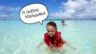 Отдых на Мальдивах с детьми(https://www.OVHolidays.ru ☀   Отдых на Мальдивах интересен только для молодоженов? Посмотрите наше видео и убедите..., 2016-03-06T00:04:04.000Z)