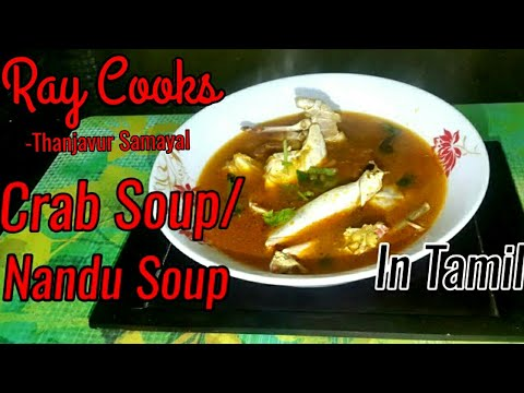 Crab Soup Recipe in Tamil | நண்டு சூப் | Nandu Soup | Ray Cooks - Thanjavur Samayal thumbnail